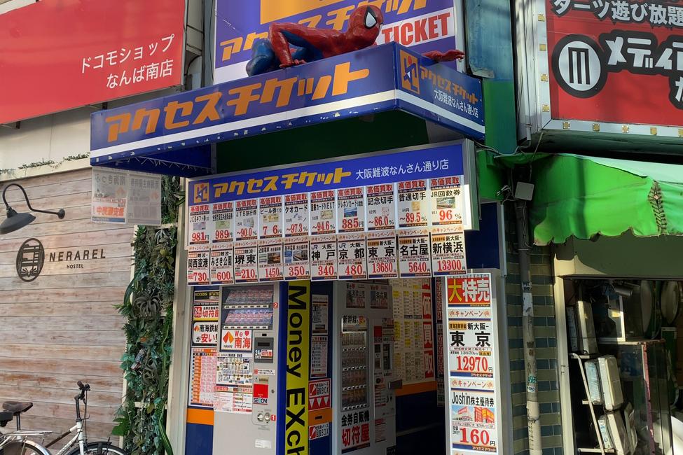 アクセスチケット大阪難波なんさん通り店