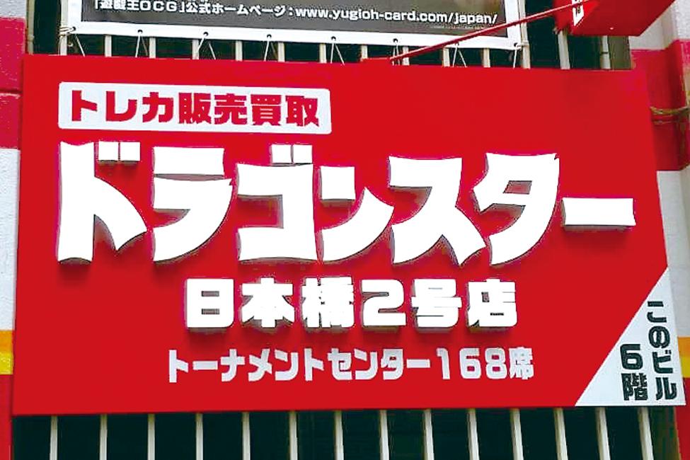 ドラゴンスター 日本橋2号店