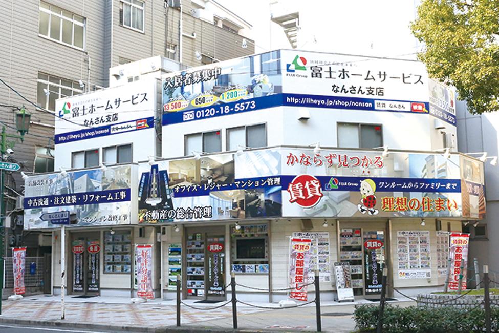 富士ホームサービス なんさん支店