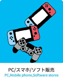 PC・スマホ・ソフト販売